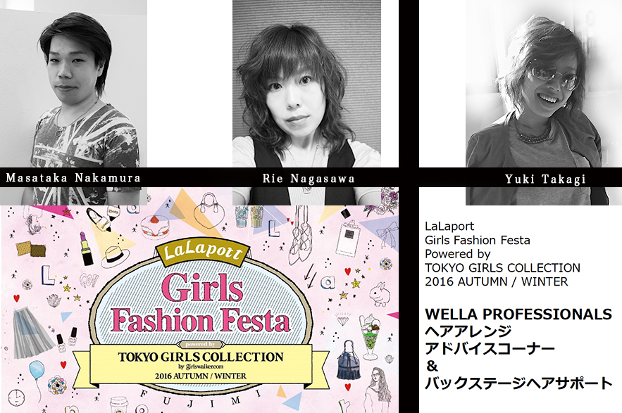 LaLaport Girls Fashion Festa に参加します!