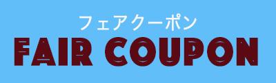 fair-couponb