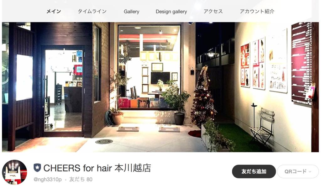 LINE@からもご予約が可能になりました!(本川越店)
