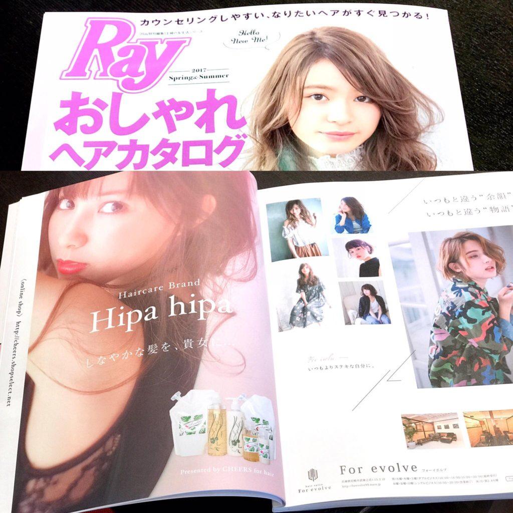 Ray おしゃれヘアカタログにHipa hipa Brand 広告掲載!