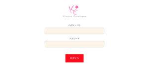 提携レンタルショップウェブサイト kimono catalogue ID 1234 PASS 001 でお入り下さい。