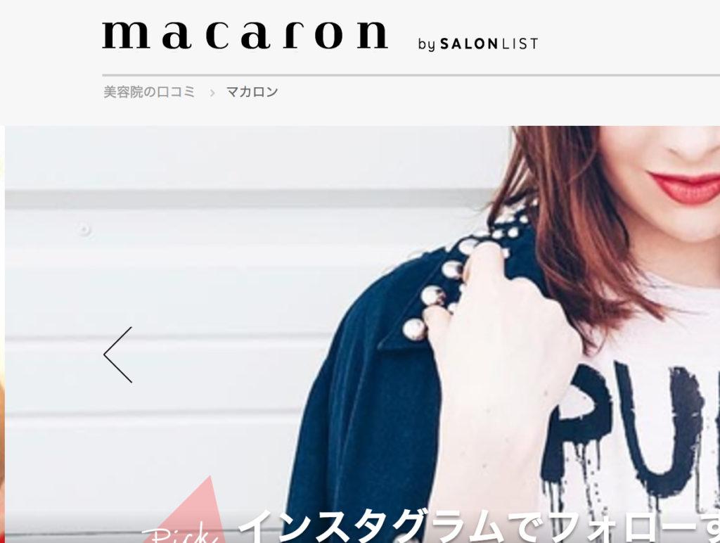 美容サロン情報マガジン【MACARON】にaura掲載中!