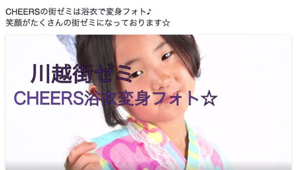 CHEERSの川越まちゼミ総集編