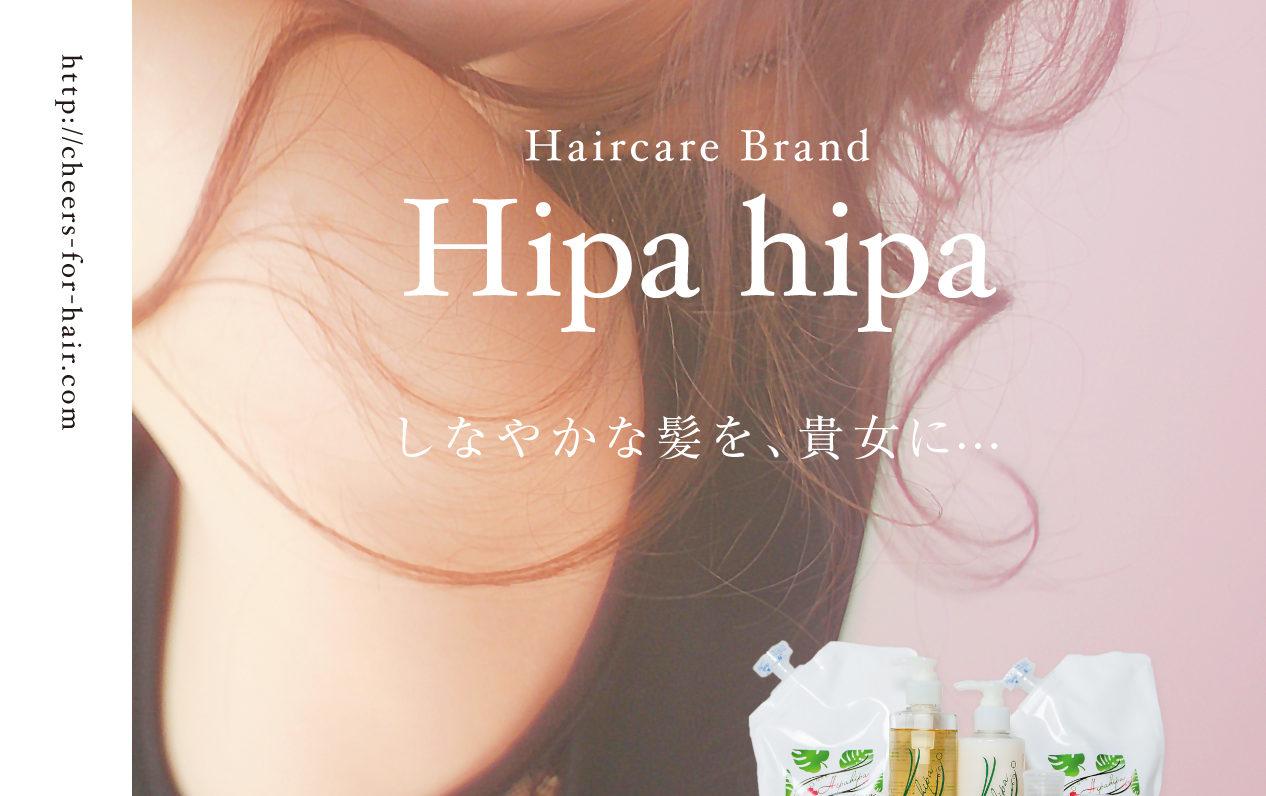 Hipa hipa Brand 全国展開を開始です!